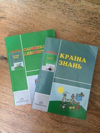 Продам словарь и справочник