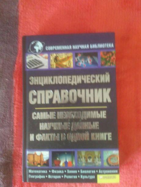 Энциклопедический справочник ученику