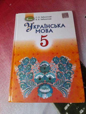 Українська мова 5 клас 2019рік