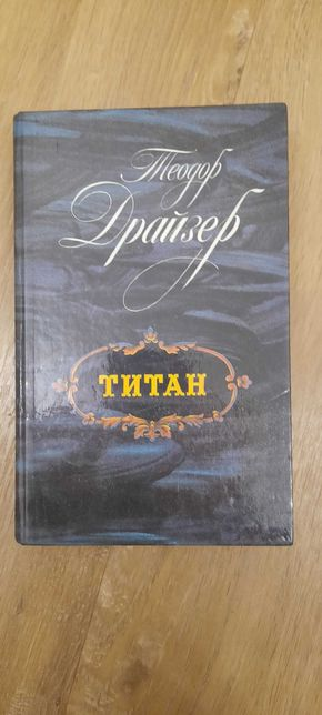 "Книга Теодор Драйзер ""Титан"""