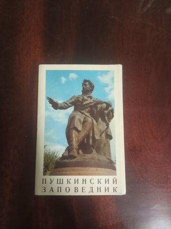 Продам коллекцию открыток пушкинский заповедник