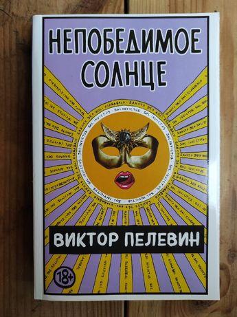 Книга Непобедимое Солнце - Виктор Пелевин