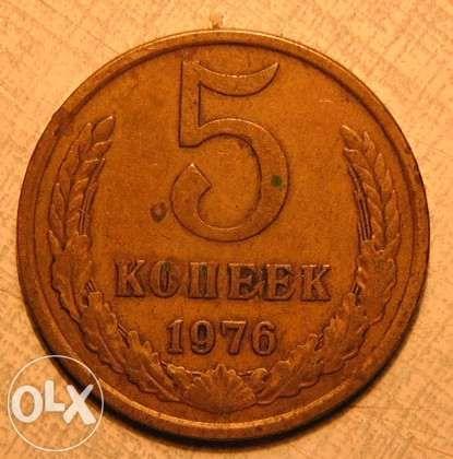 5 копеек СССР с 1961 по 1991 г.г.