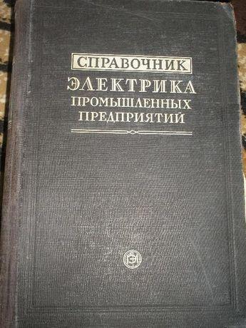 Справочник электрика промышленных предприятий под ред. А. А. Федорова