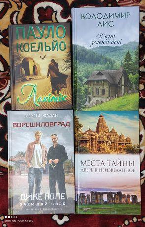 Продам книги разных авторов