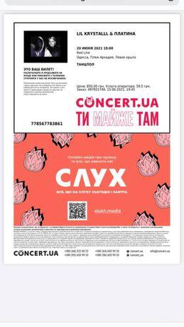 Билет на концерт Платина LIL KRYSTALLL