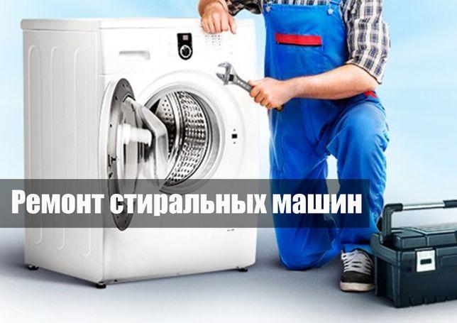 Ремонт стиральных машин в Буче. Выезд на дом