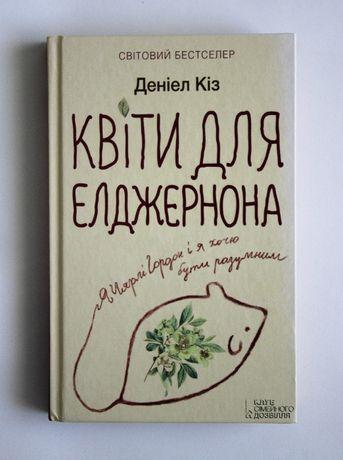 """""""Квіти для Елджернона"""" Деніел Кіз"""