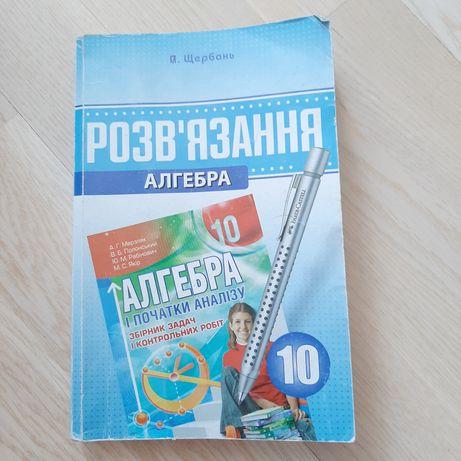 Розв'язання алгебра 10 клас, П. Щербань