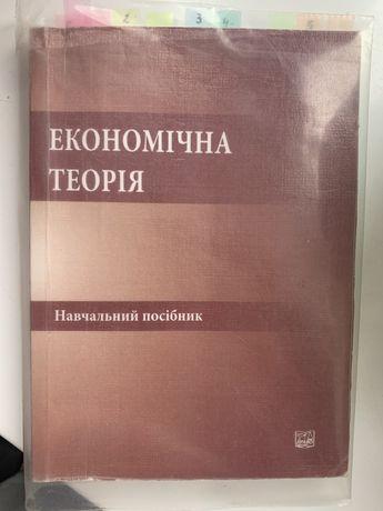 Экономическая теория, философия, ИДПЗК, ДКПЗК