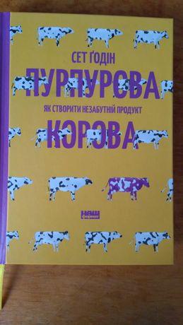 Продам книгу Фиолетовая корова