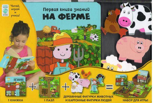 Первая книга знаний. На ферме (+ набор для игры)