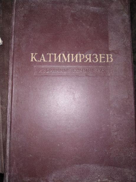 К.А.Тимирязев