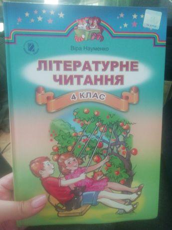 Літературне читання, 4 клас, Науменко