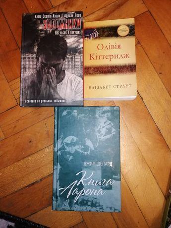 "книжки ""заложники 68 часа в заложниках"", ""книга аарона"""