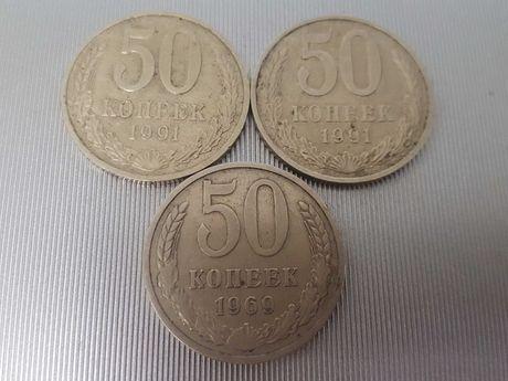 50 копеек 1969 и 1991 г.