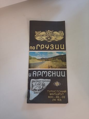 Туристский маршрут по грузии и армении