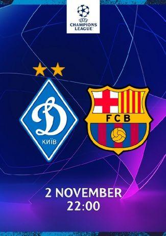 Динамо Барселона квиток на матч