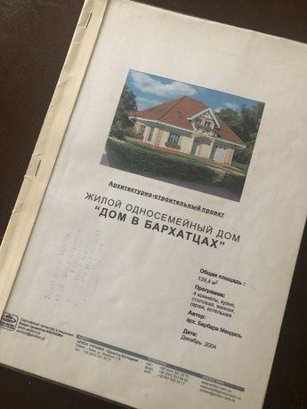 Продам проект для дома