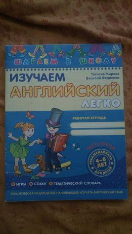 Изучаем английский легко В. Федиенко