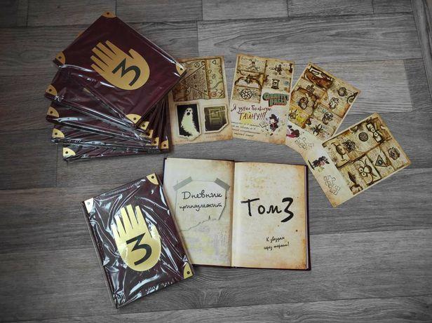 Дневник Гравити Фолз 3 + подарок. Дневник Диппера