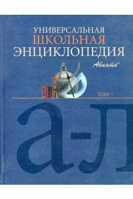 Книги .Универсальная школьная энциклопедия. В 3 томах.