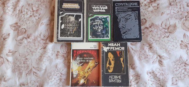 Книги: Дойл, Ефремов, Стругацкие и другие