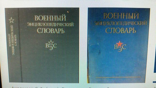 Военный энциклопедический словарь . ВЭС