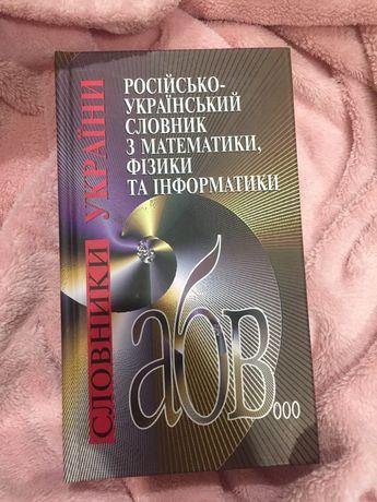 Рус-укр словарь Математики,Физики и Информатики