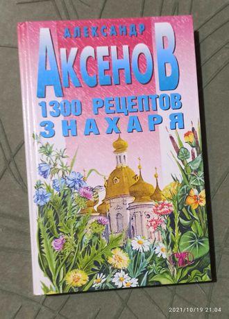 Александр Аксенов 1300 рецептов знахаря