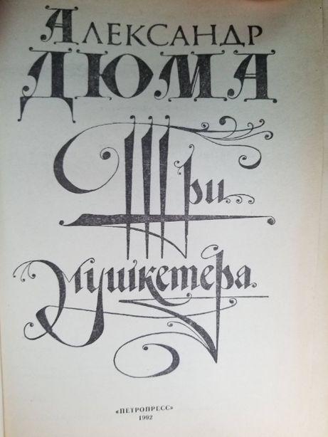 Дюма Александр. Три мушкетера. Роман. 576 с.