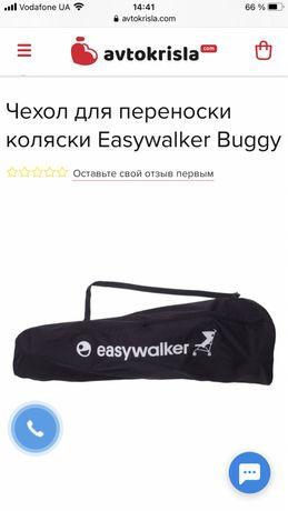 Продам чехол для перноски коляски Easywalker
