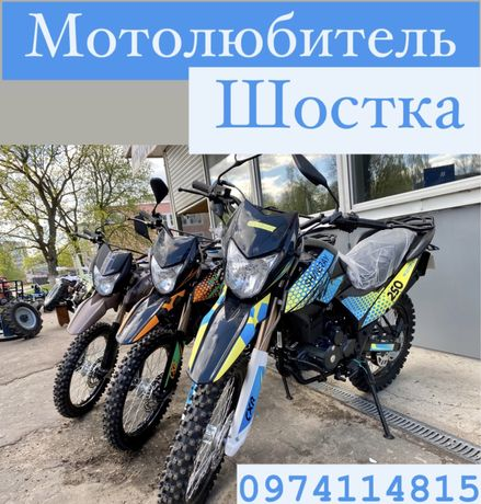 Мотоцикл SHINERAY XY200-6C/XY250-6C(200/250куб) Топ продаж