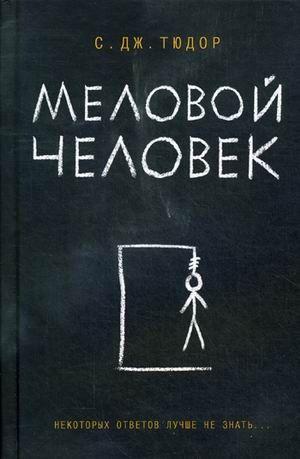 """Книга """"Меловой Человек"""" С. Дж. Тюдор"""