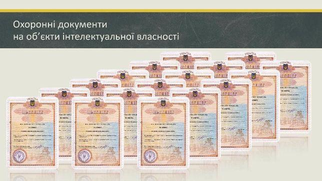 Патентирование, патенты Украины, авторское право, торговые марки