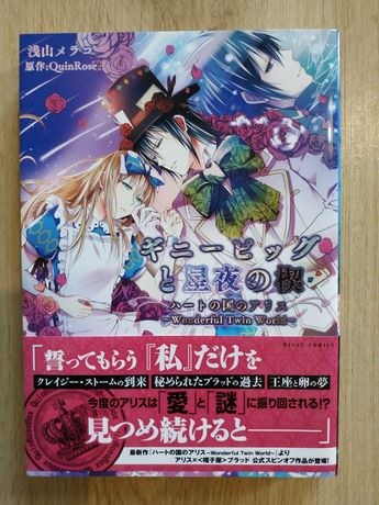 Manga po japońsku