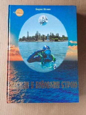 """Книга Борис Білик """"Завжди в бойовому строю"""""""