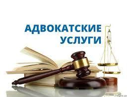 Адвокат. Адвокатская помощь. Юридические услуги.