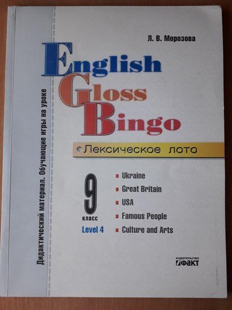 English Gloss Bingo. Лексическое лото. 9 класс. Level 4