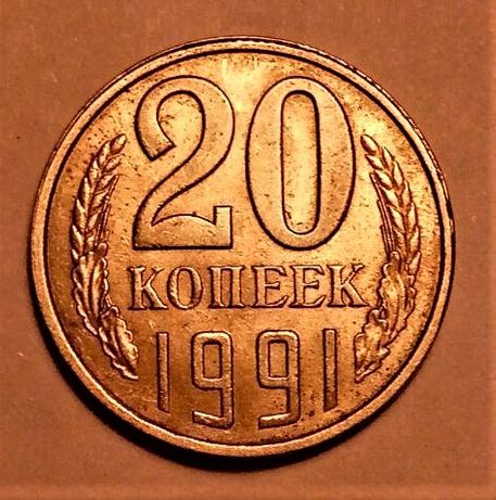 20 копеек Л 1991 года (СССР). Ленинградский монетный двор