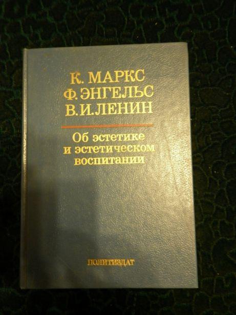 """Книга """"Об эстетике и эстетическом воспитании"""""""