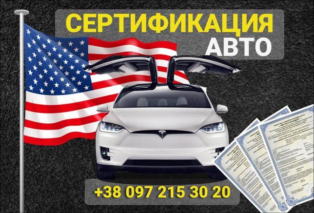 Сертификация авто из США: Tesla, BMW, Mercedes   Volt, Mustang!
