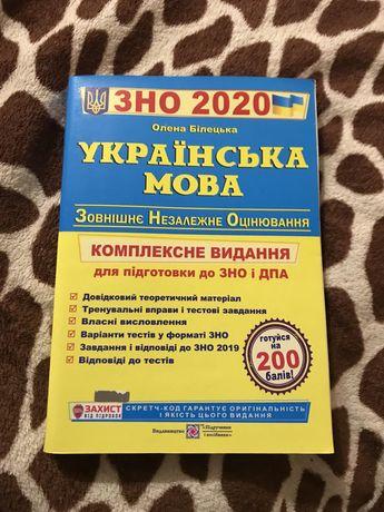 Українська мова. Комплексне видання для підготовки до ЗНО та ДПА 2020
