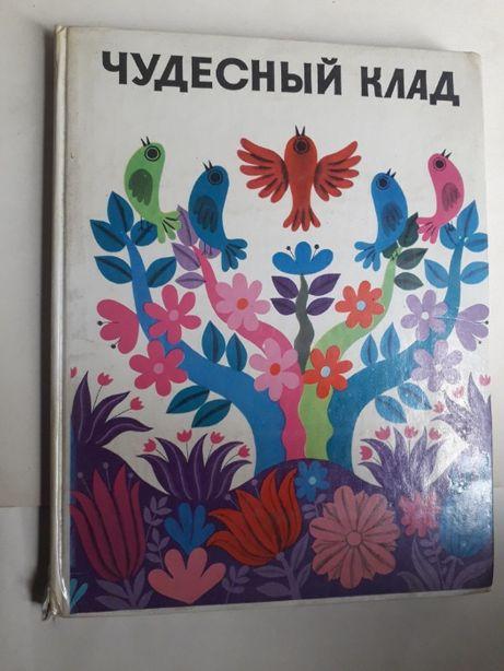 Чудесный клад (Детские песенки народов КАВКАЗА) рис.Д.Хайкина