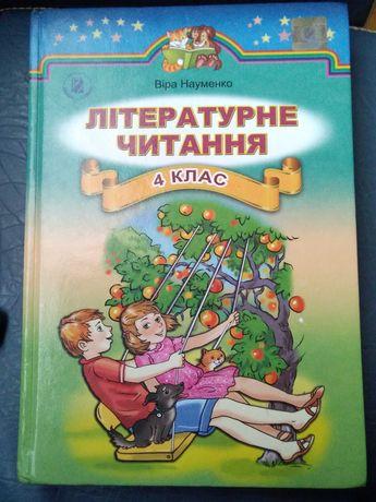 Літературне читання 4 клас Віра Науменко