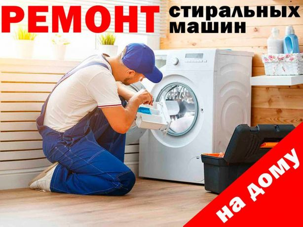 Ремонт стиральных машин Боярка