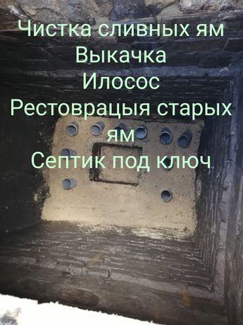 Чистка ям выкачка-откачка ремонт сливых-выгребых ям сливная яма илосос