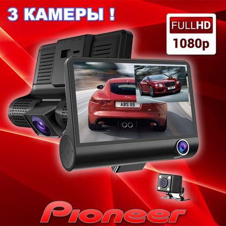Видеорегистратор Pioneer DVR-300, 3 камеры, камера парктроник!