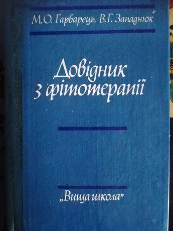 """Книга """"Справочник по фитотерапии"""""""