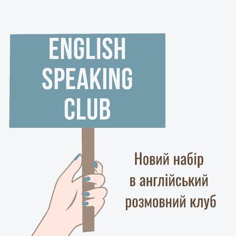 Разговорный английский клуб